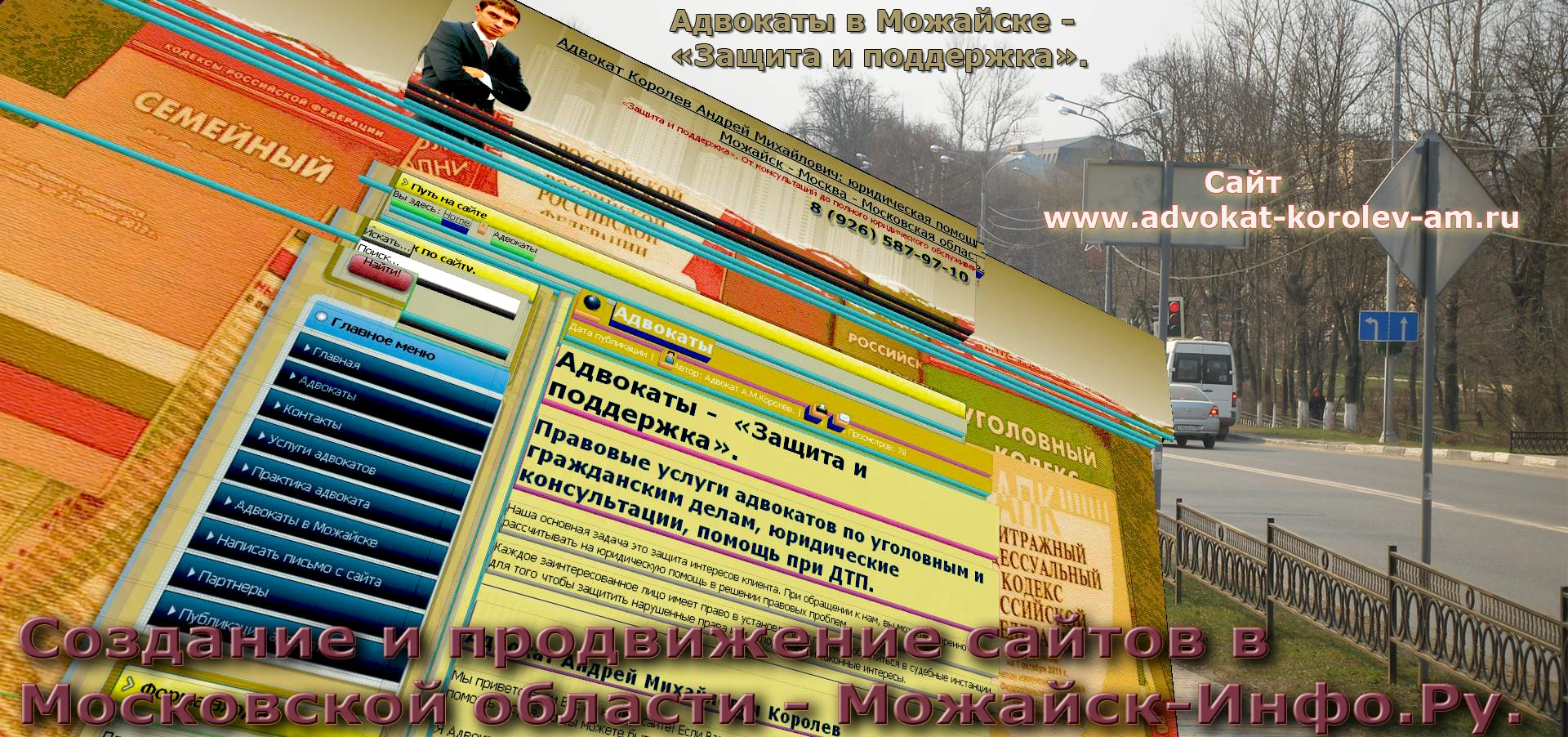 адвокат королев москва